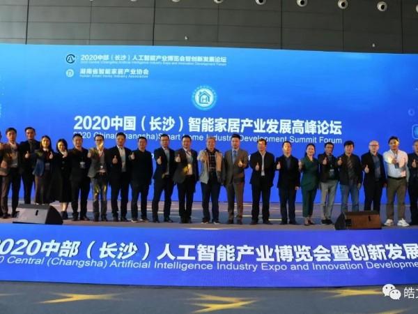步升石墨烯能量茶几亮相2020中部(长沙)人工智能产业博览会
