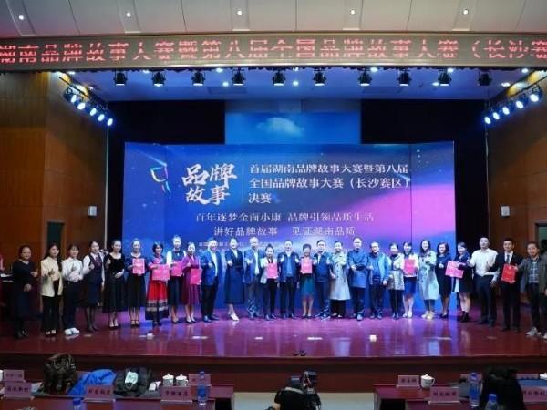 湖南省品牌故事大赛-步升取暖科技喜获佳绩