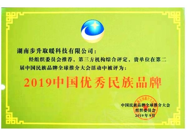 2019中国优秀民族品牌