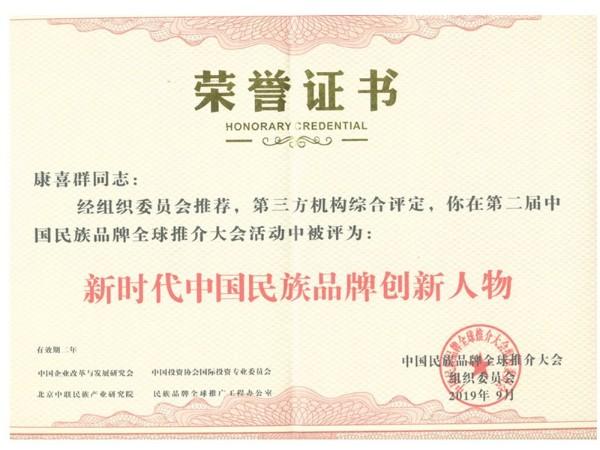 新时代中国民族品牌创新人物