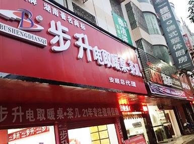 郴州桂阳专卖店
