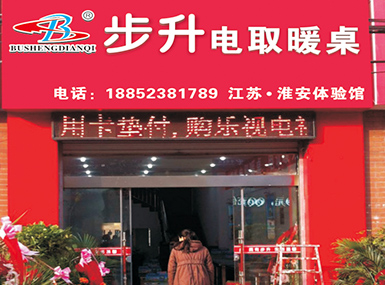 江苏淮安专卖店