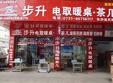 长沙高桥专卖店