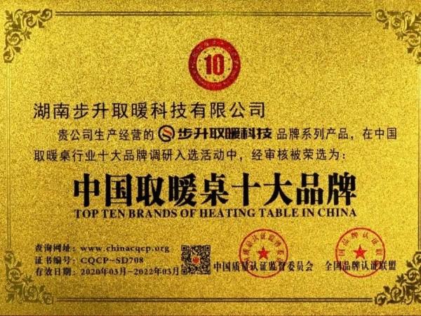 步升智能茶几•中国取暖桌十大品牌