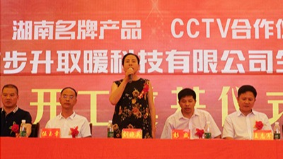 新化县人大副主任刘晓英在步升生产