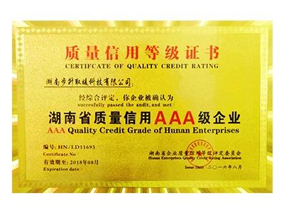 2016湖南省质量信用AAA级企业