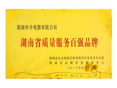2016湖南省质量服务百强品牌