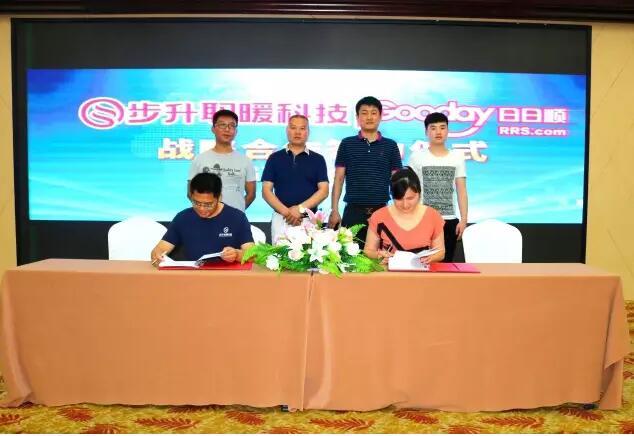 湖南步升取暖科技有限公司与青岛日日顺达成战略合作协议