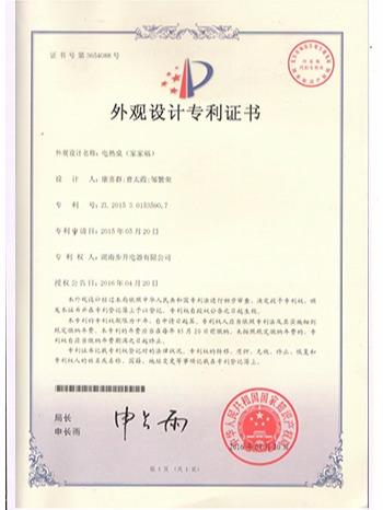 外观设计证书1
