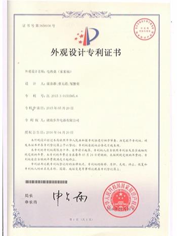 外观设计证书2