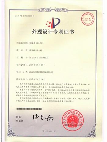 外观设计证书