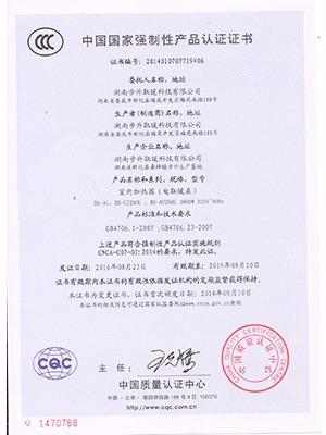 中国国家强制性产品认证证书3