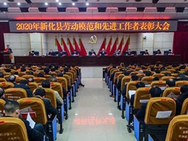步升董事长康喜群喜获新化县劳动模范称号