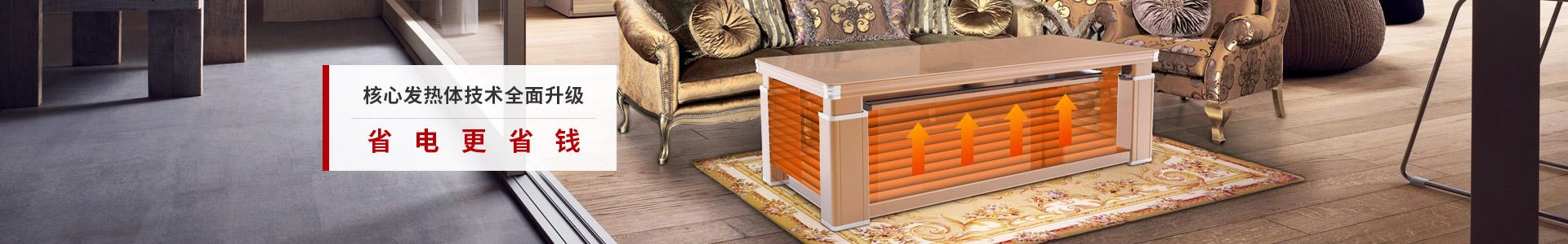 核心发热体技术全面升级,省电更省钱