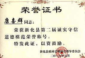 道德模范荣誉证书