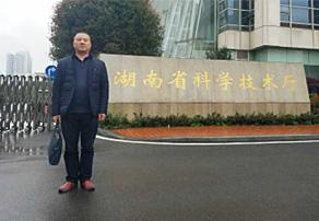 董事长康喜群在湖南省科学技术厅对接科技项目