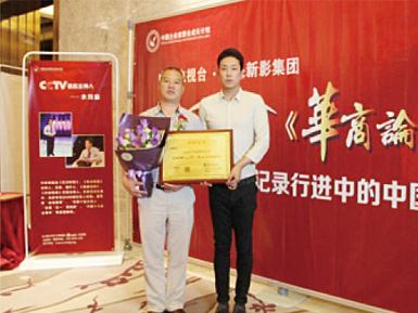 CCTV《华商论见》栏目评审监察部主任苏毅为步升取暖科技公司授牌
