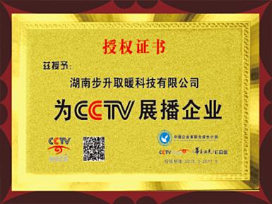 CCTV《华商论见》栏目授予步升取暖科技为CCTV展播企业