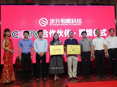 CCTV《华商论见》栏目授牌仪式