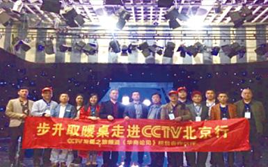 步升取暖桌团队在CCTV演播厅合影留念